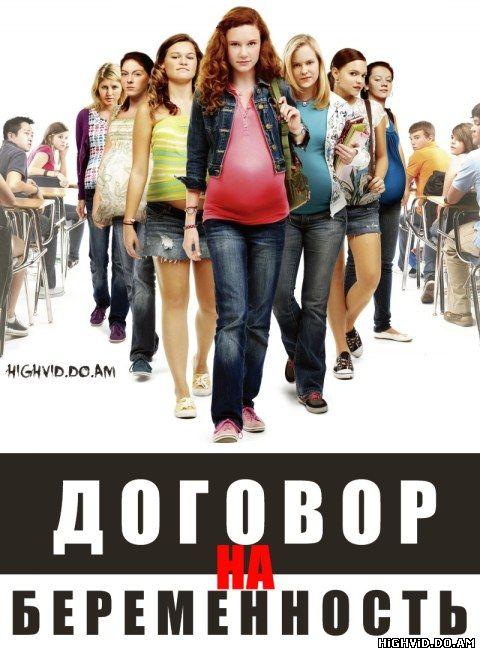 Договор на беременность смотреть фильм